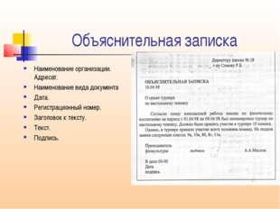 Объяснительная записка Наименование организации. Адресат. Наименование вида д