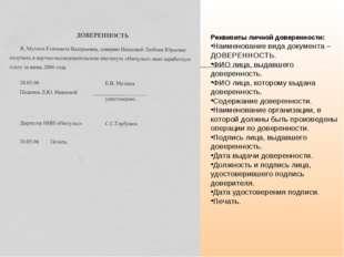 Реквизиты личной доверенности: Наименование вида документа – ДОВЕРЕННОСТЬ. ФИ