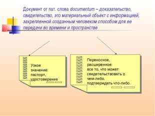 Документ от лат. слова documentum – доказательство, свидетельство, это матери
