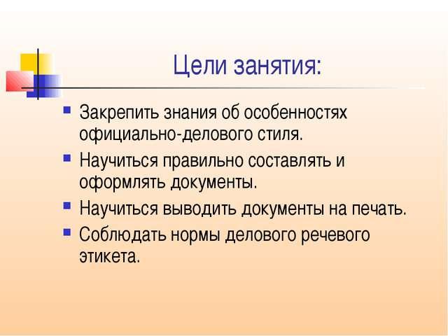 Цели занятия: Закрепить знания об особенностях официально-делового стиля. Нау...