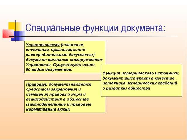 Специальные функции документа: Управленческая (плановые, отчетные, организаци...