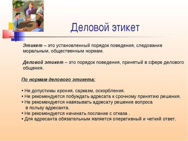Деловой этикет Этикет – это установленный порядок поведения, следование мора...