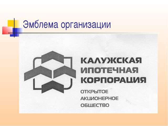 Эмблема организации