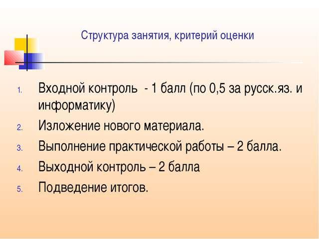Структура занятия, критерий оценки Входной контроль - 1 балл (по 0,5 за русск...