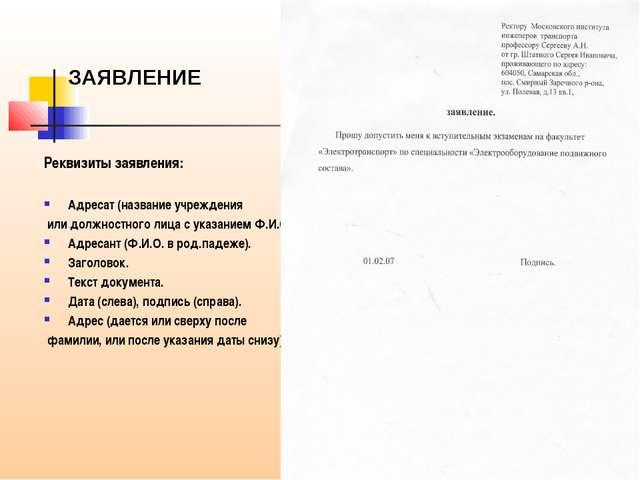 Реквизиты заявления: Адресат (название учреждения или должностного лица с ука...