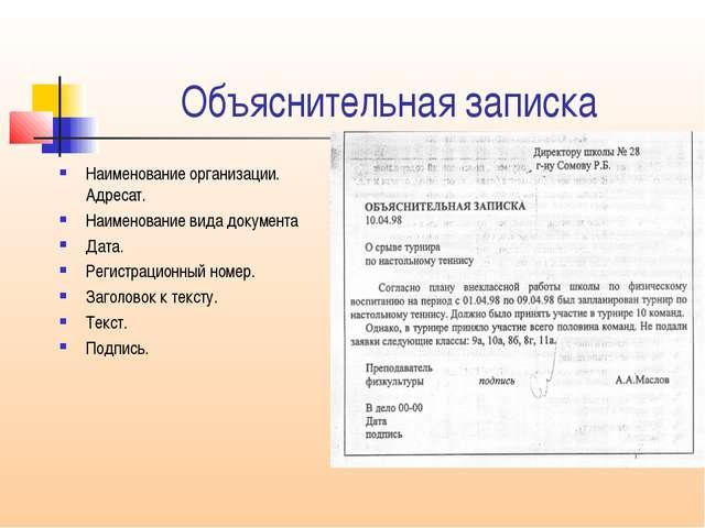 Объяснительная записка Наименование организации. Адресат. Наименование вида д...