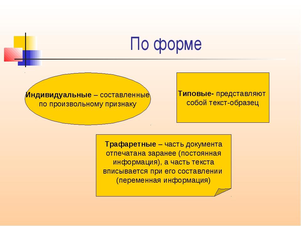 По форме Индивидуальные – составленные по произвольному признаку Типовые- пре...