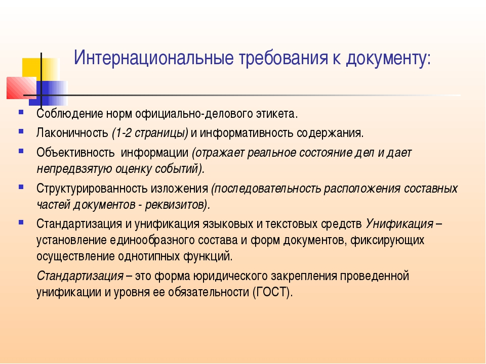Интернациональные требования к документу: Соблюдение норм официально-делового...