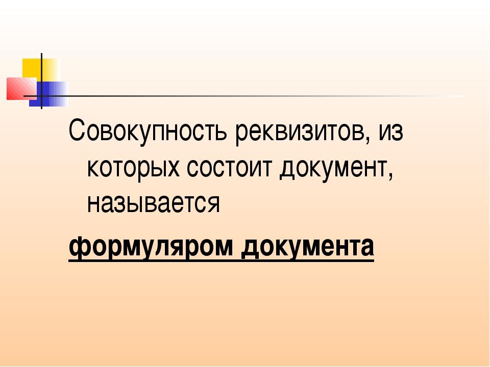 Совокупность реквизитов, из которых состоит документ, называется формуляром д...