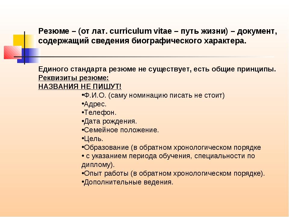 Резюме – (от лат. curriculum vitae – путь жизни) – документ, содержащий сведе...