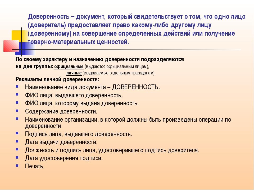 Доверенность – документ, который свидетельствует о том, что одно лицо (довери...