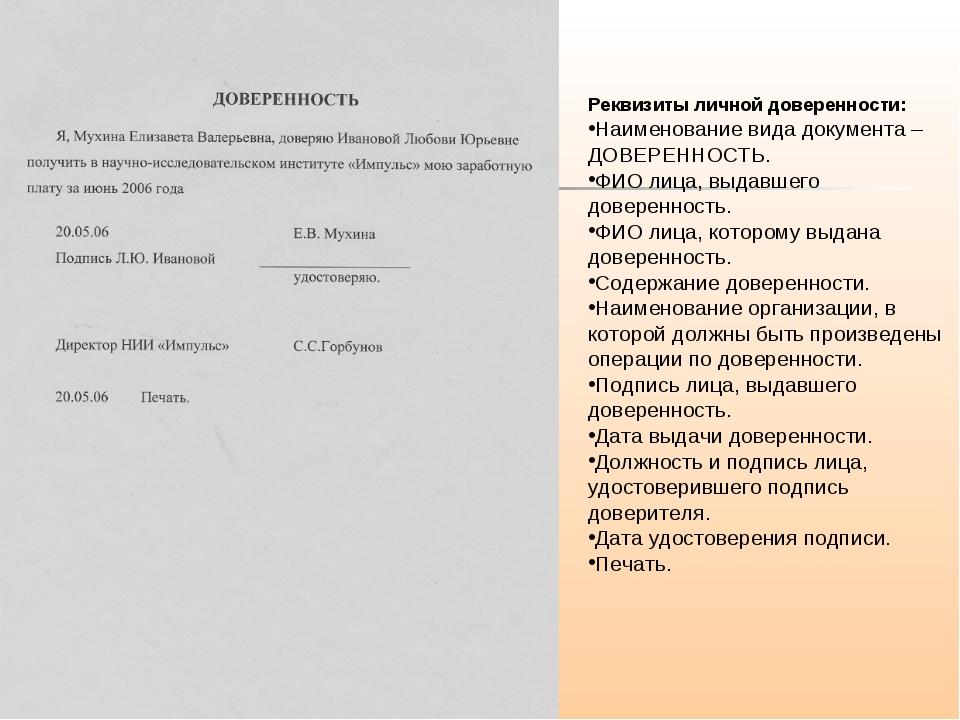 Реквизиты личной доверенности: Наименование вида документа – ДОВЕРЕННОСТЬ. ФИ...