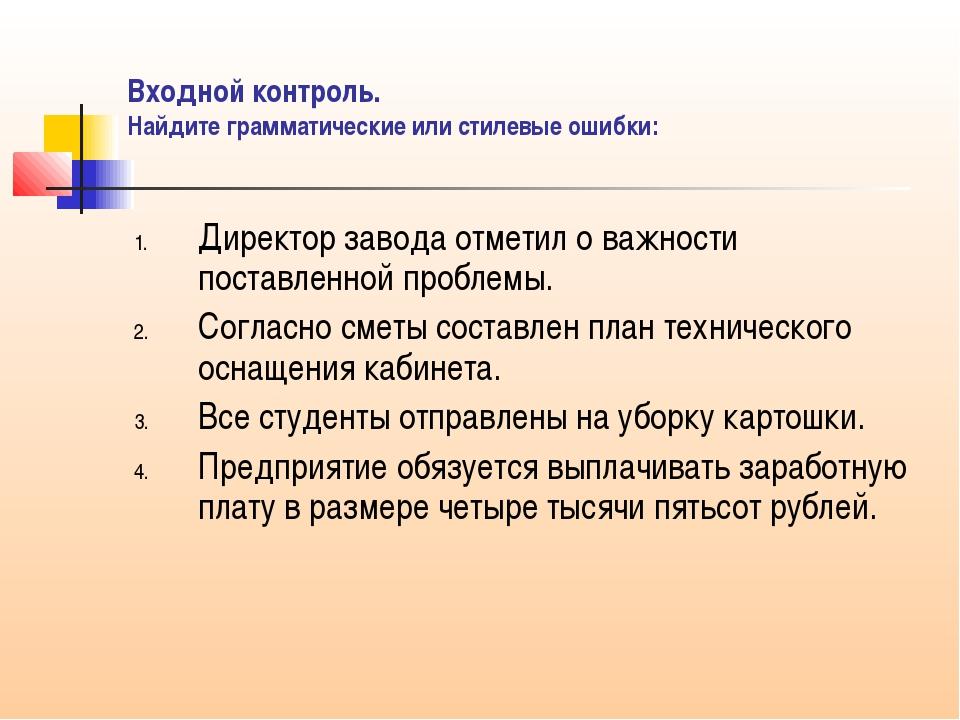 Входной контроль. Найдите грамматические или стилевые ошибки: Директор завода...