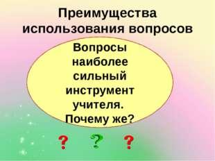 Преимущества использования вопросов Вопросы наиболее сильный инструмент учите
