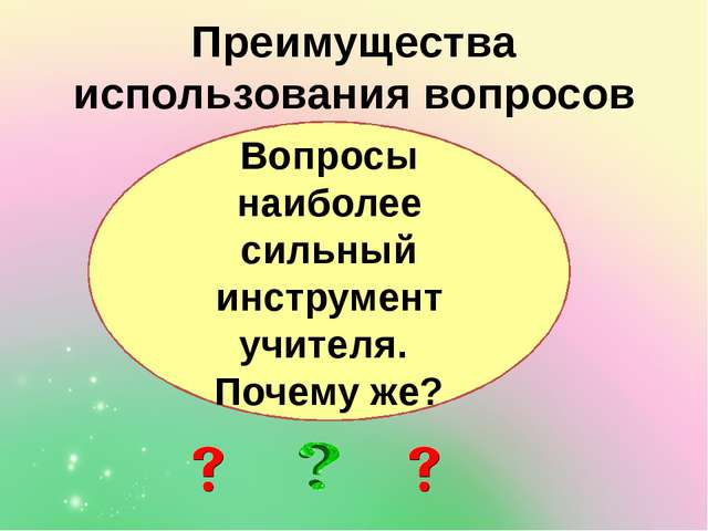 Преимущества использования вопросов Вопросы наиболее сильный инструмент учите...