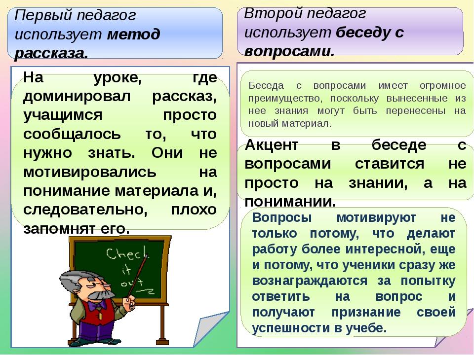 . Первый педагог использует метод рассказа. Второй педагог использует беседу...