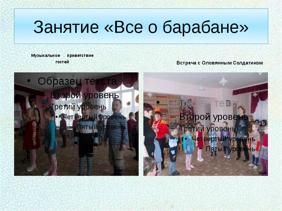 Занятие «Все о барабане» Музыкальное приветствие гостей Встреча с Оловянным С...