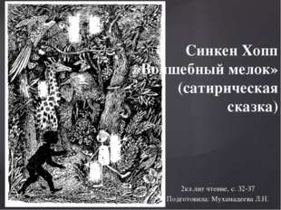 Синкен Хопп «Волшебный мелок» (сатирическая сказка) 2кл.лит чтение, с. 32-37
