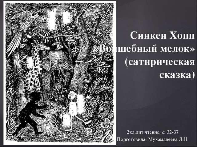 Синкен Хопп «Волшебный мелок» (сатирическая сказка) 2кл.лит чтение, с. 32-37...