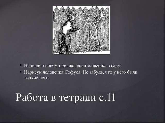 Напиши о новом приключении мальчика в саду. Нарисуй человечка Софуса. Не забу...
