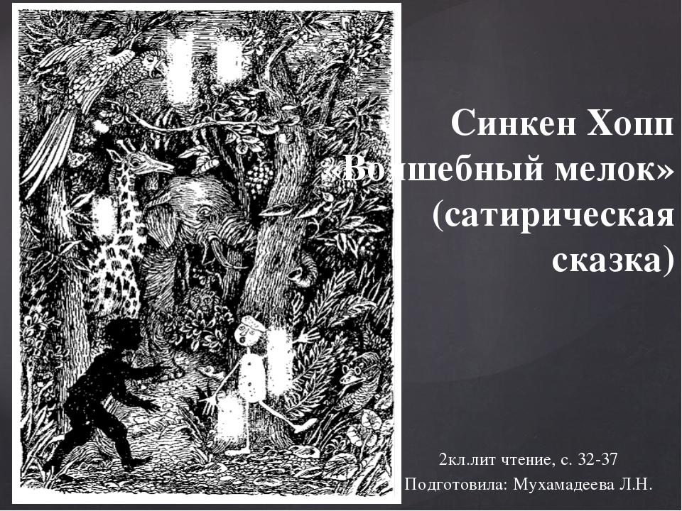секреты фото фру мунсен из сказки волшебный мелок рядовка, или