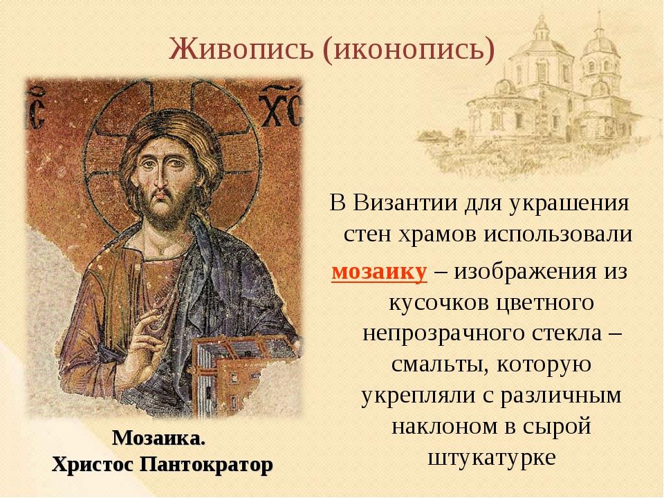 Живопись (иконопись) Мозаика. Христос Пантократор В Византии для украшения ст...