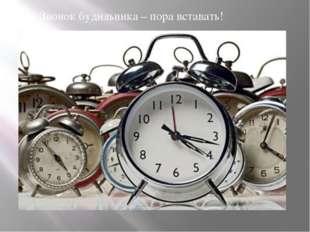 Звонок будильника – пора вставать!