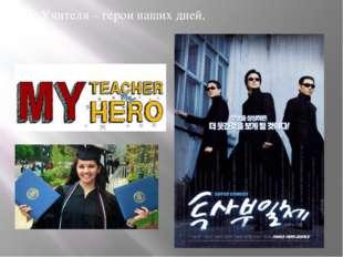 Учителя – герои наших дней,