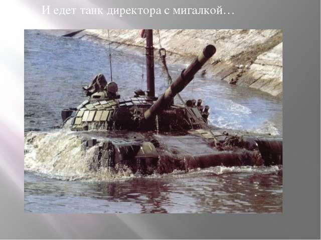 И едет танк директора с мигалкой…