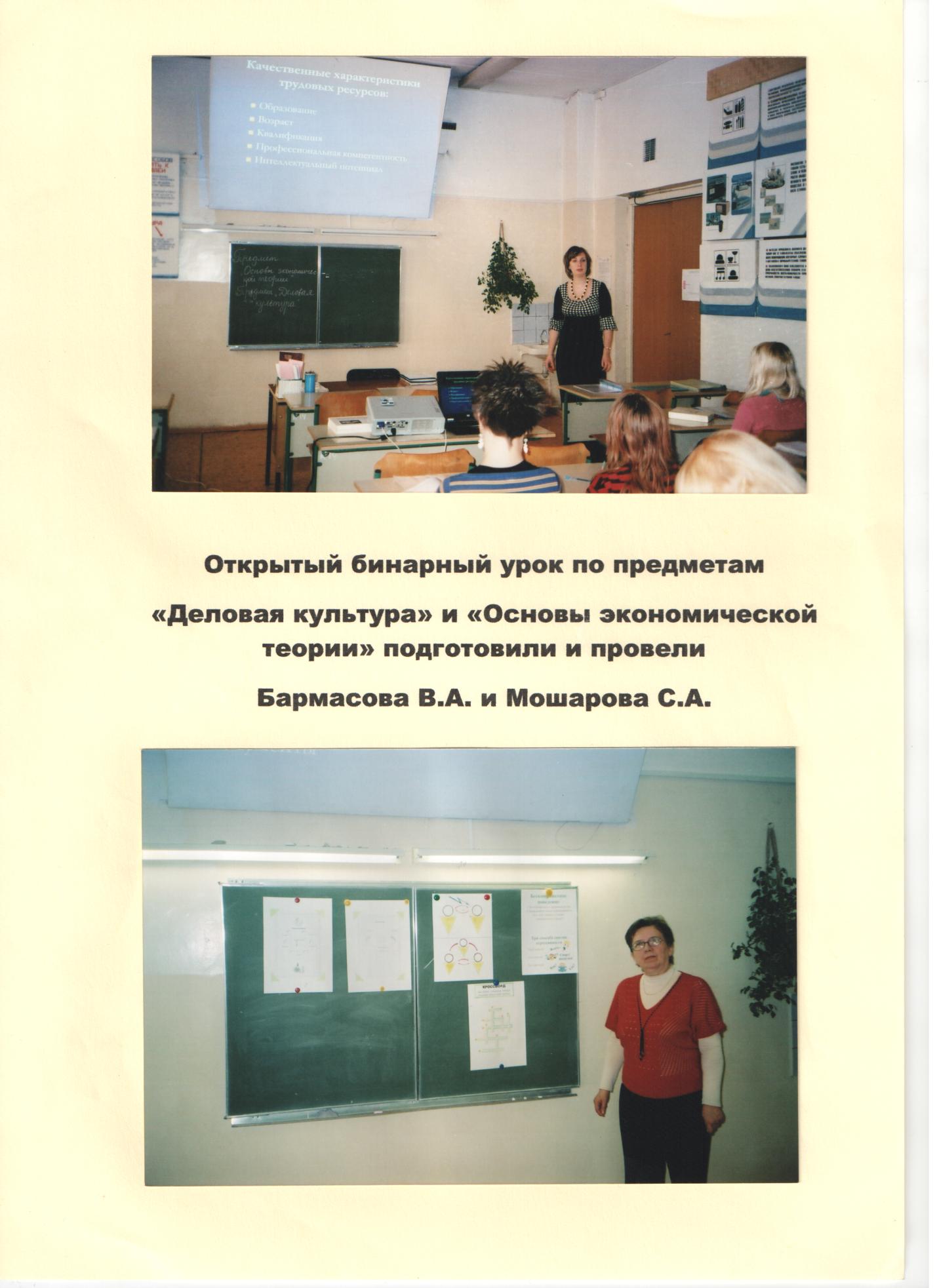 Открытый бинарный урок фото.png