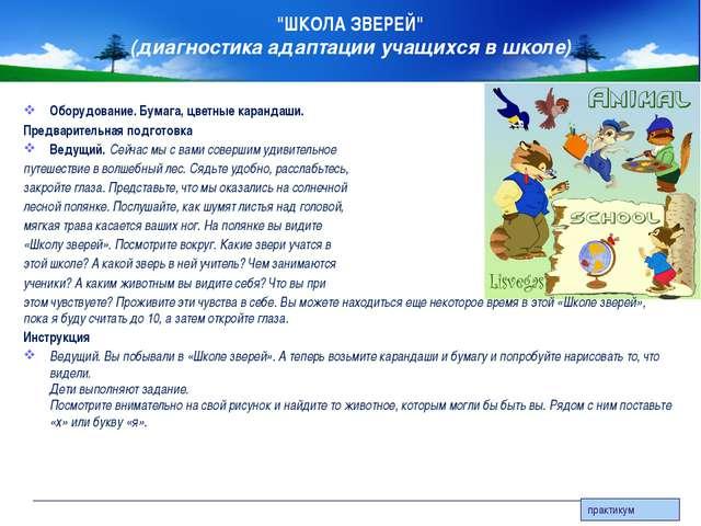 """""""ШКОЛА ЗВЕРЕЙ"""" (диагностика адаптации учащихся в школе) Оборудование. Бумага,..."""