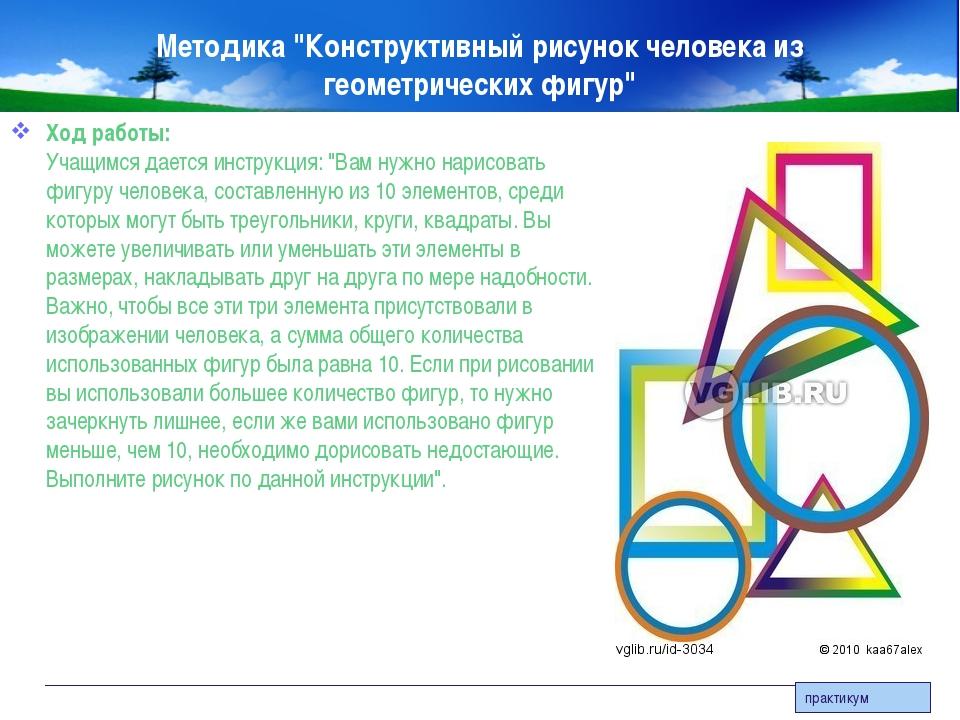 """Методика """"Конструктивный рисунок человека из геометрических фигур"""" Ход работы..."""