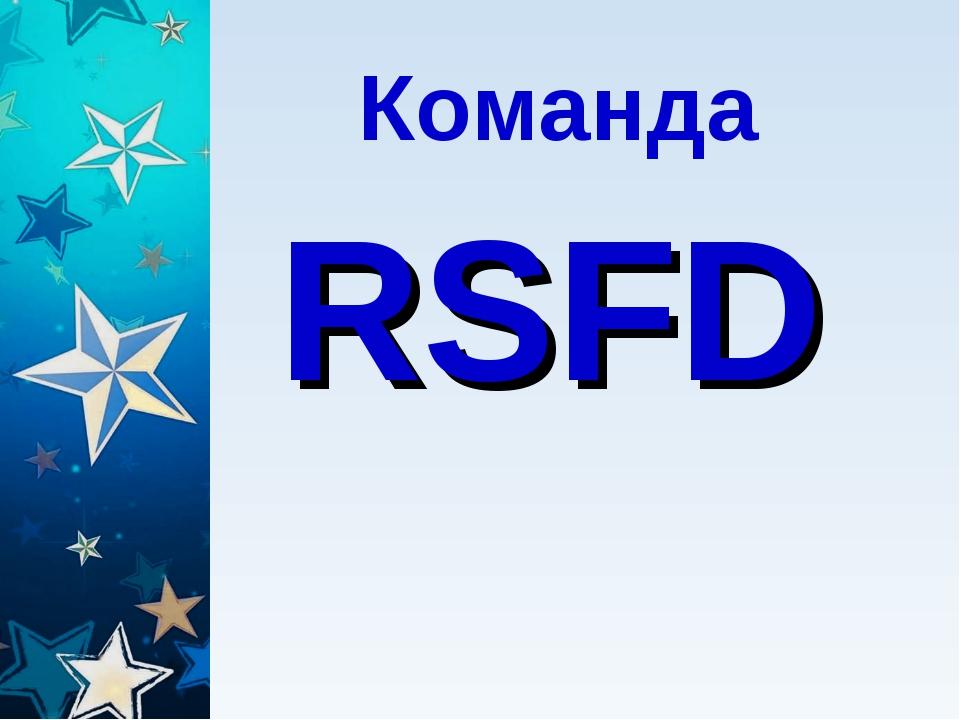 Команда RSFD