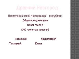 Древний Новгород Политический строй Новгородской республики: Общегородское ве