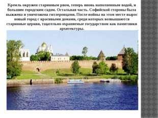 Кремль окружен старинным рвом, теперь вновь наполненным водой, и большим горо