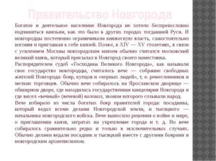 Правительство Новгорода Богатое и деятельное население Новгорода не хотело бе
