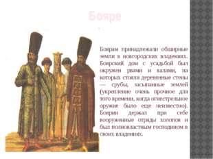 Бояре Боярам принадлежали обширные земли в новгородских владениях. Боярский д