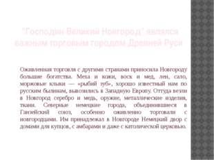 """""""Господин Великий Новгород"""" являлся важным торговым городом Древней Руси Ожив"""