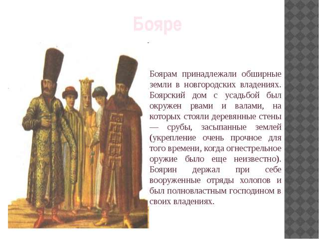 Бояре Боярам принадлежали обширные земли в новгородских владениях. Боярский д...