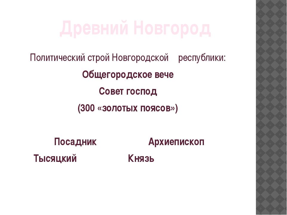 Древний Новгород Политический строй Новгородской республики: Общегородское ве...