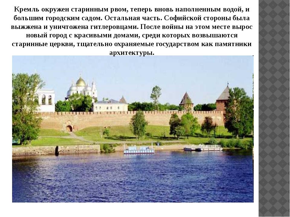 Кремль окружен старинным рвом, теперь вновь наполненным водой, и большим горо...
