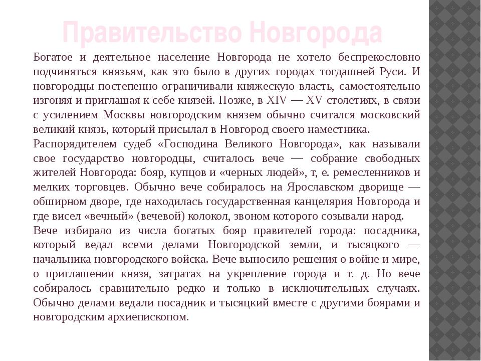 Правительство Новгорода Богатое и деятельное население Новгорода не хотело бе...
