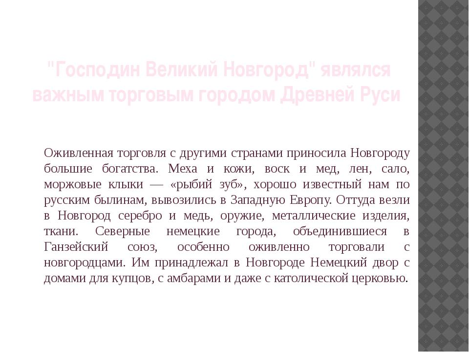 """""""Господин Великий Новгород"""" являлся важным торговым городом Древней Руси Ожив..."""