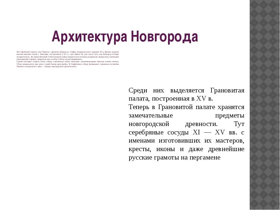 Архитектура Новгорода На Софийской стороне стоит Кремль с древним собором св....