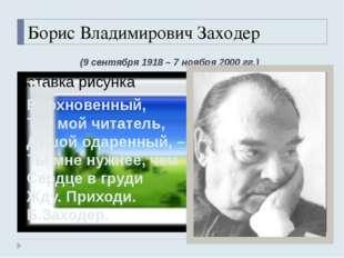 Борис Владимирович Заходер (9 сентября 1918 – 7 ноября 2000 гг.) Ты – Вдохнов