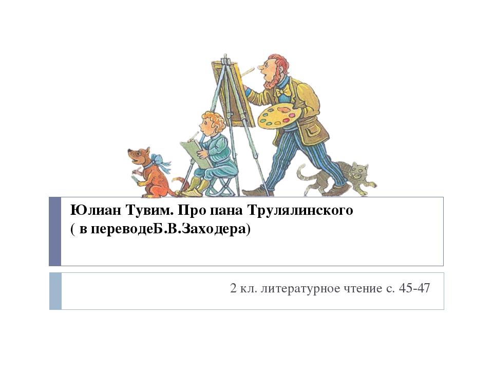 Юлиан Тувим. Про пана Трулялинского ( в переводеБ.В.Заходера) 2 кл. литератур...