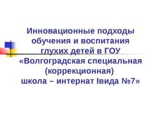 Инновационные подходы обучения и воспитания глухих детей в ГОУ «Волгоградская