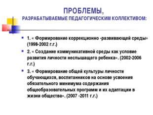 ПРОБЛЕМЫ, РАЗРАБАТЫВАЕМЫЕ ПЕДАГОГИЧЕСКИМ КОЛЛЕКТИВОМ: 1. « Формирование корр