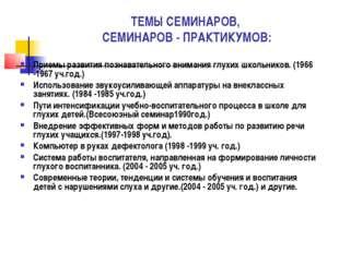 ТЕМЫ СЕМИНАРОВ, СЕМИНАРОВ - ПРАКТИКУМОВ: Приемы развития познавательного вним