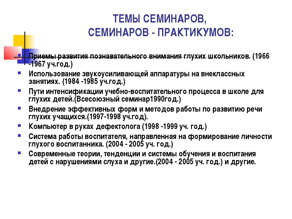 ТЕМЫ СЕМИНАРОВ, СЕМИНАРОВ - ПРАКТИКУМОВ: Приемы развития познавательного вним...